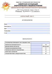 Опросный лист для заказа деаэратора (saem)