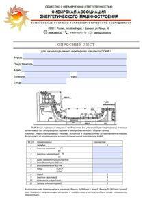 Опросный лист для заказа ПСКМ (saem)