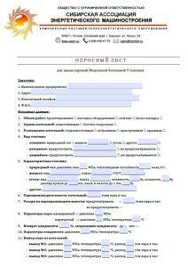 Опросный лист для заказа паровой МКУ (saem)
