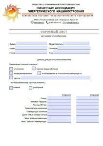 Опросный лист для заказа теплообменника (saem)
