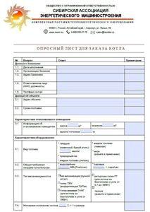 Опросный лист для заказа котла (saem)